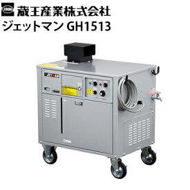蔵王産業 業務用 200V温水高圧洗浄機 ジェットマンGH1513 貯湯式 ヘビーデューティー仕様 高耐久 ステンレスボイラー 食品工場でも使用可能