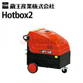 蔵王産業 業務用 100V温水高圧洗浄機 ホットボックス2 ( hotbox2 )