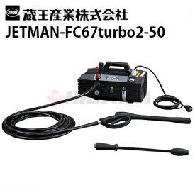 蔵王産業 業務用 100V冷水高圧洗浄機 ジェットマン FC67ターボII 周波数50Hz 東日本用