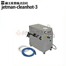 蔵王産業 業務用 200V温水高圧洗浄機 ジェットマン クリーンホットIII 周波数50Hz 東日本用