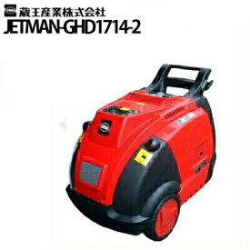 蔵王産業 業務用 200V温水高圧洗浄機 ジェットマン GHD1714-II 50Hz jetman-ghd1714-2