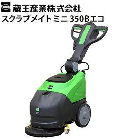 蔵王産業 業務用 手押し式自動床洗浄機 スクラブメイト ミニ 350Bエコ バッテリー駆動 ワンブラシ式 自動充電器搭載 スクラブメイト350B2後継機種 Scrubmate