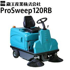 蔵王産業 業務用 搭乗式スイーパー プロスイープ120RB バッテリー駆動 小型動力清掃機 prosweep120rb【メーカー直送】