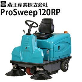 蔵王産業 業務用 搭乗式スイーパー プロスイープ120RP ガソリンエンジン駆動 小型動力清掃機 prosweep120rp【メーカー直送】