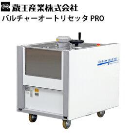 蔵王産業 業務用 100V タイルカーペット全自動洗浄機 バルチャーオートリセッタPRO 3ブラシ