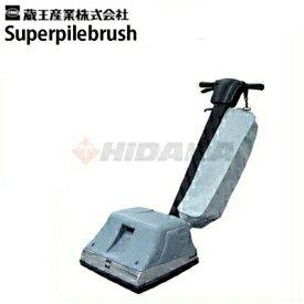 蔵王産業 業務用 カーペットリンスクリーナー スーパーパイルブラシ ( superpilebrush )