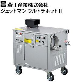 蔵王産業 業務用 200V温水高圧洗浄機 ジェットマン ウルトラホット2 オールステンレス 高温水で食品工場の殺菌洗浄にも