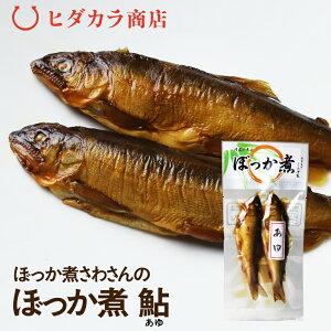 ぼっか煮 甘露煮 あゆ 鮎 アユ 魚 川魚 ご飯のお供 おつまみ 飛騨のうまいもの