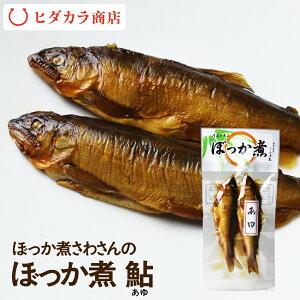ぼっか煮 甘露煮 2尾 鮎 アユ あゆ 川魚 お試し ご飯のお供 おつまみ 飛騨のうまいもの ぼっか煮さわ 敬老の日 ギフト