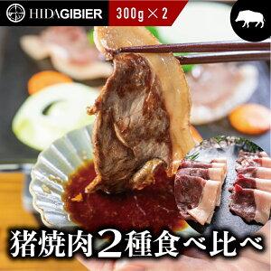 【関ジャニクロニクルFで話題】飛騨ジビエ 猪肉 焼肉 2種 食べ比べ 300g×2 猪 ジビエ 猟師 肉 イノシシ イノシシ肉 飛騨狩人工房