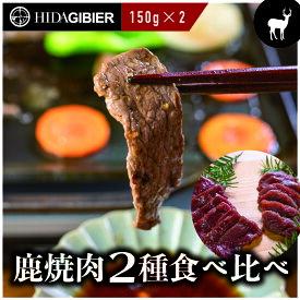 【関ジャニクロニクルFで話題】飛騨ジビエ ジビエ 鹿肉 2種 食べ比べ 焼肉 150g×2 鹿モモ肉 猟師 肉 シカ 鹿 シカ肉 飛騨狩人工房