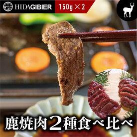 飛騨の山の宝 ジビエ 鹿肉 2種 食べ比べ 焼肉 150g×2 鹿モモ肉 猟師 肉 シカ 鹿 シカ肉 飛騨狩人工房