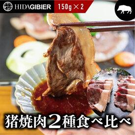 【関ジャニクロニクルFで話題】飛騨ジビエ 猪肉 焼肉 2種 食べ比べ 150g×2 猪 ジビエ 猟師 肉 イノシシ イノシシ肉 飛騨狩人工房
