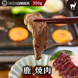 【関ジャニクロニクルFで話題】飛騨ジビエ ジビエ 鹿肉 2種 食べ比べ 焼肉 300g 鹿モモ肉 猟師 肉 シカ 鹿 シカ肉 飛騨狩人工房