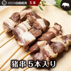 飛騨ジビエ 猪 串 5本 串 熊 ジビエ 熊肉 串焼き イノシシ イノシシ肉 飛騨狩人工房 飛騨高山