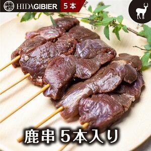 飛騨ジビエ 鹿串 5本 串 鹿 ジビエ 鹿肉 串焼き シカ シカ肉 飛騨狩人工房 飛騨高山