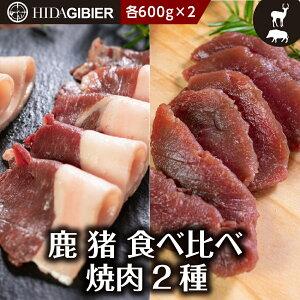 【関ジャニクロニクルFで話題】飛騨ジビエ 鹿肉・猪肉 焼肉 1.2kg 猟師 肉 シカ 鹿 シカ肉 飛騨狩人工房