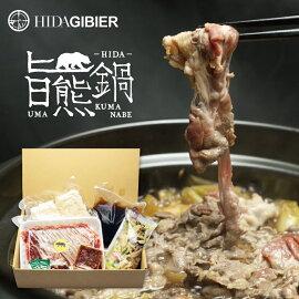 飛騨の山の宝旨熊鍋セット2〜3人前野菜・スープ・うどん入りジビエ鍋猟師肉クマ肉熊肉つみれ野菜飛騨狩人工房