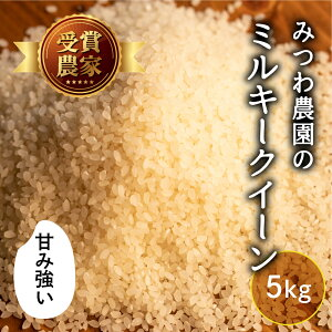 金賞農家の飛騨産 ミルキークイーン 5kg 白米 精白米 飛騨の米 米 みつわ農園 令和元年産 送料無料 シェア得 単一原料米 農家直送