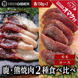 飛騨の山の宝旨熊鍋セット2〜3人前肉のみセットジビエ鍋猟師肉クマ肉熊肉つみれ飛騨狩人工房
