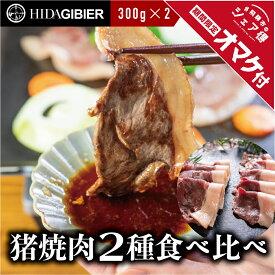 【ジビエ串2本おまけ中】飛騨の山の宝 猪肉 焼肉 2種 食べ比べ 300g×2 猪 ジビエ 猟師 肉 イノシシ イノシシ肉 飛騨狩人工房【シェア得】