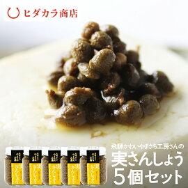 実山椒佃煮120g常温ご飯のお供おつまみ実さんしょう山椒飛騨かわいやまさち工房飛騨のうまいもの