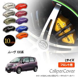 【ブレーキ キャリパーカバー ムーヴ ムーブ LA100s/LA100Sフロント グラシアス オリジナル 10色 左右セット 車種専用設計