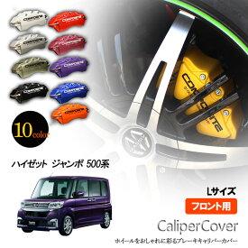 【ブレーキ キャリパーカバー タント・タントカスタム LA600/LA610フロント グラシアス オリジナル 10色 左右セット 車種専用設計