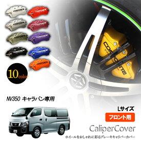【ブレーキ キャリパーカバー NV350 キャラバンフロント グラシアス オリジナル 10色 左右セット 車種専用設計
