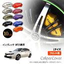 【ブレーキ キャリパーカバー インプレッサWRX STI A-line  フロント グラシアス オリジナル 10色 左右セット 車種…
