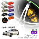 【ブレーキ キャリパーカバー インプレッサWRX STI A-line  リア グラシアス オリジナル 10色 左右セット 車種専用…