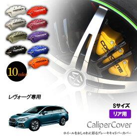 【ブレーキ キャリパーカバー レヴォーグ リア グラシアス オリジナル 10色 左右セット 車種専用設計