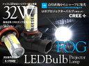 あす楽 プロジェクター LEDバルブ 汎用 ホワイト フォグ ヘッド ライト ハイビーム ロービーム16W 左右セット