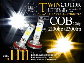 あす楽 H11 フォグランプ Gracias ツインカラー LEDライトキット ホワイト イエロー セレナ C27(H28/8〜) スイッチ切替式 6000K/3000K 左右セット