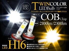 あす楽 H16 フォグランプ Gracias ツインカラー LEDライトキット ホワイト イエロー ヴィッツ NHP130(H29/1〜) スイッチ切替式 6000K/3000K 左右セット