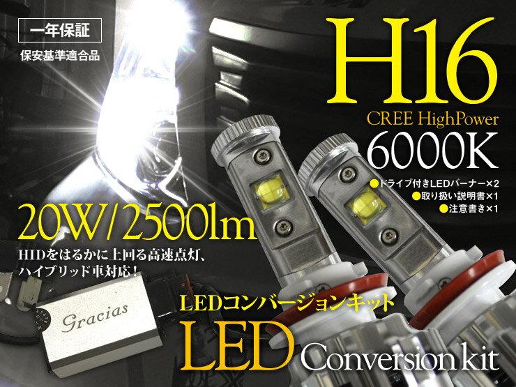 eK カスタム B11W(H25/6〜) フォグランプ LEDコンバージョンキット H16 20W 6000K 2500lm 光軸調整済み 純正準拠 ホワイト gracias 汎用 左右セット【即日発送】