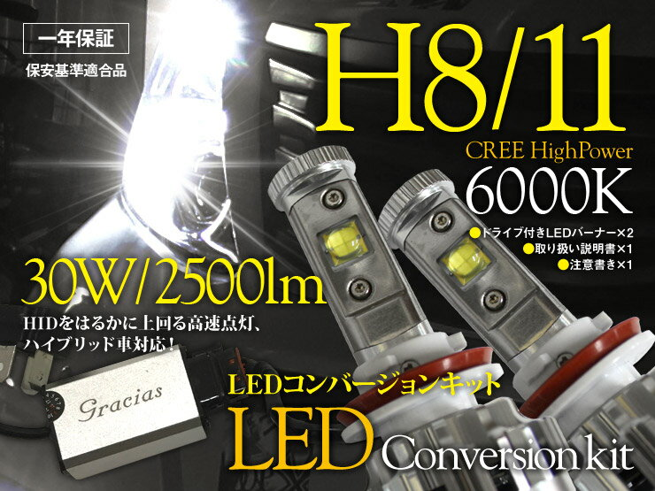 ソリオ/ソリオ バンディット MA26/36S(H27/9〜) フォグランプ LEDコンバージョンキットH8/11 30W 6000K 2500lm 光軸調整済み 純正準拠 ホワイト gracias 汎用 左右セット【即日発送】