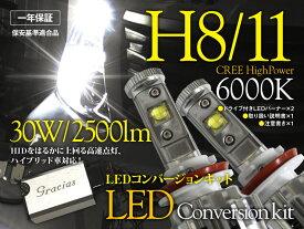 あす楽 H8/H11 フォグランプ Gracias LEDコンバージョンキット ホワイト セレナ C27(H28/8〜) 30W 6000K 2500lm 光軸調整済み 左右セット