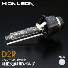 【SPUポイントアップ最大16倍】D2R HIDバルブ ホワイト 6000K 純正交換 gracias クールホワイト ヘッドライト ヘッドランプ 汎用 左右セット