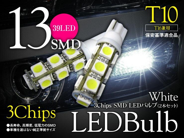 インプレッサ G4 GK系(H28/11〜) ポジションランプ LED ウェッジバルブ 3chip 9連 SMD T10/T16兼用 ホワイト 汎用 左右セット【即日発送】