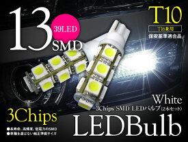 【あす楽 ポジションランプ レクサス HS ANF10(H21/7〜H24/12) T10/T16 ホワイト3chip 13連 SMD LED ウェッジ球 左右セット
