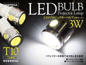 【あす楽 フラットフェイス LED ホワイト T10/T16 スポットライト ポジションランプ ライセンスランプ 汎用 片側3W 左右セット