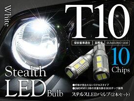 【あす楽 ポジションランプ レクサス HS ANF10(H21/7〜H24/12) ホワイト T10/T16 LED ステルスタイプ ウェッジバルブ 10チップ SUMSUNG5630 左右セット