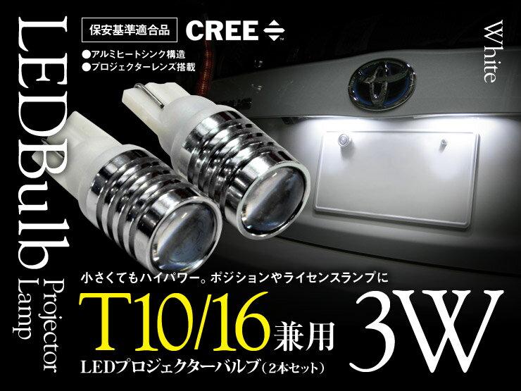 eK カスタム B11W(H25/6〜) ライセンスランプ プロジェクター LEDバルブ T10/16兼用 ホワイト 汎用 片側3W 左右セット【即日発送】