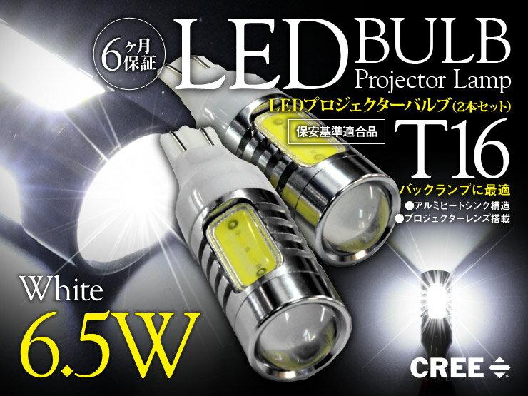 レクサス ハイブリッド RX GYL1#系(H21/4〜H24/3) バックランプ プロジェクター LEDバルブ T16 ホワイト 汎用 片側6.5W 左右セット【即日発送】