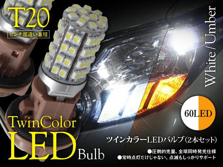 あす楽 フロント ウインカーランプ レクサス CT ZWA10(H23/1〜H25/12) ホワイト アンバー T20/T20ピンチ部違い シングルバルブ ツインカラー SMD LED ウェッジ球 左右セット
