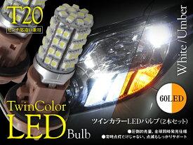 あす楽 フロント ウインカーランプ セレナ C27(H28/8〜) ホワイト アンバー T20/T20ピンチ部違い シングルバルブ ツインカラー SMD LED ウェッジ球 左右セット