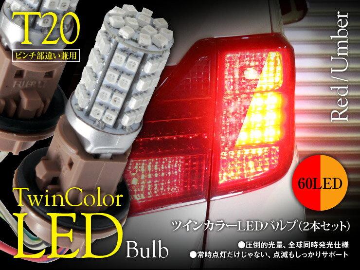 あす楽 リア ウインカーランプ ハイラックスサーフ KDN/GRN/RZN/TRN/VZN21#系(H17/7〜H21/7) レッド アンバー T20/T20ピンチ部違い シングルバルブ ツインカラー SMD LED ウェッジ球 左右セット