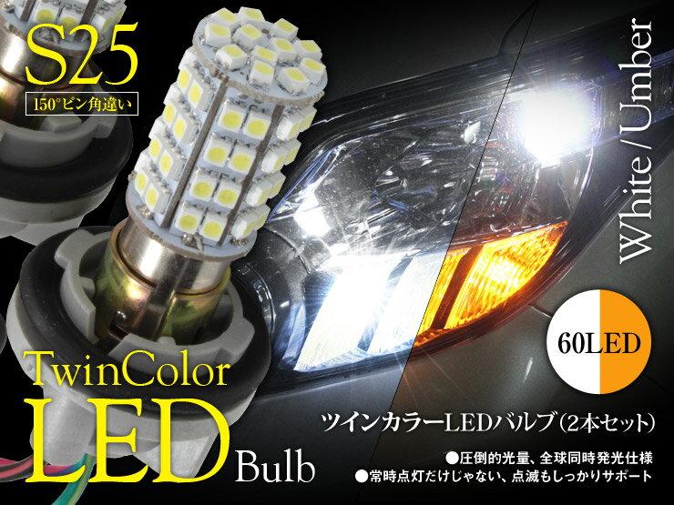 あす楽 フロント ウインカーランプ ノート E12系(H24/9〜H26/9) ホワイト アンバー S25 150度ピン角違い シングルバルブ ツインカラー SMD LED ウェッジ球 左右セット