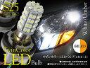 【あす楽 フロント ウインカーランプ エブリイワゴン DA17W HID仕様車(H27/2〜) ホワイト アンバー S25 150度ピン角…